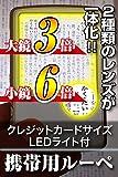Phoenix クレジットカードサイズ 携帯用 ポケットルーペ【3倍&6倍】2種類レンズ/LEDライト/収納用ソフトケース付き <長期保証45日間> 拡大鏡 ルーペ 画像