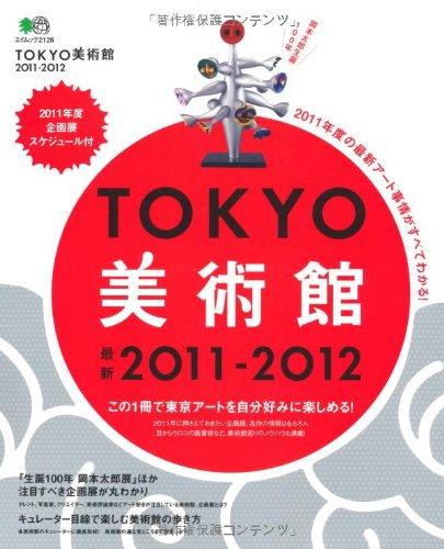 TOKYO美術館2011-2012 (エイムック 2126)の詳細を見る