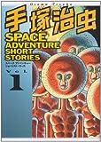 手塚治虫 SPACE ADVENTURE SHORT STORIES / 手塚 治虫 のシリーズ情報を見る