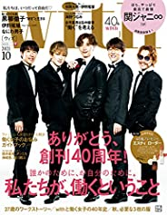with (ウィズ) 2021年 10月号 [雑誌]