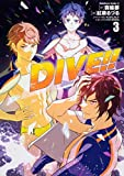 DIVE!! コミック 全3巻セット