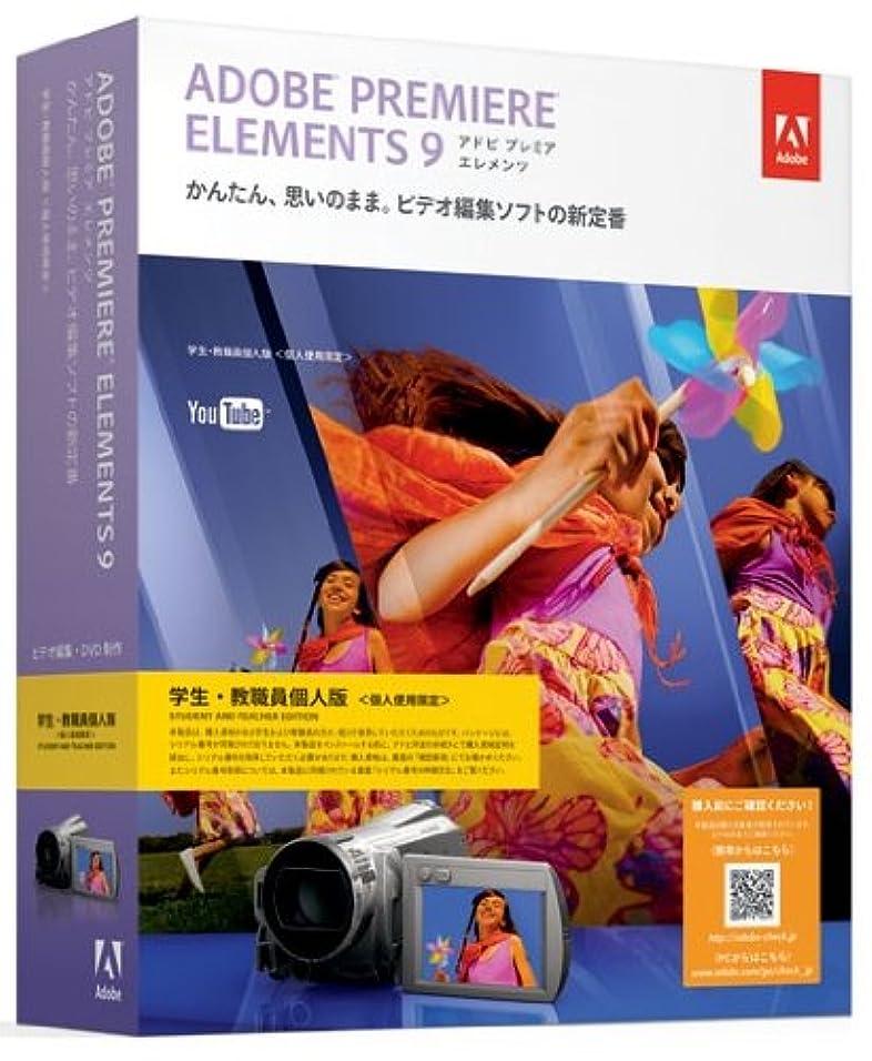 ところでフェンス風変わりな学生?教職員個人版 Adobe Premiere Elements 9 日本語版 Windows/Macintosh版 (要シリアル番号申請) (旧価格品)