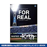 FOR REAL_初回限定盤Blu-ray2017+公式ドキュメンタリーBOOK