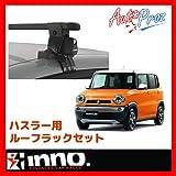 【イノー・ベースラック】 INNO スズキ ハスラー ルーフレールなし車両用 ベースラックセット