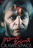 クロールスペース[DVD]
