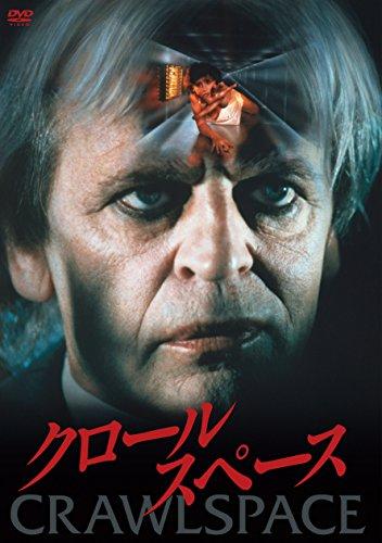 クロールスペース [DVD]