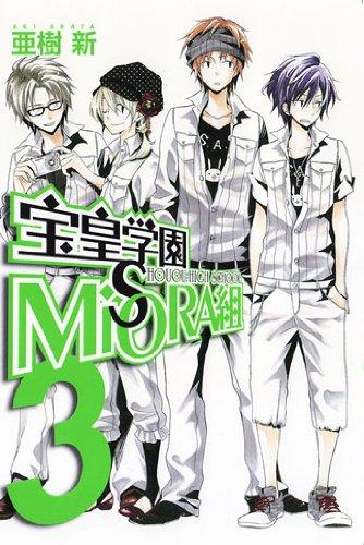 宝皇学園Misora組(3) (BLADE COMICS)