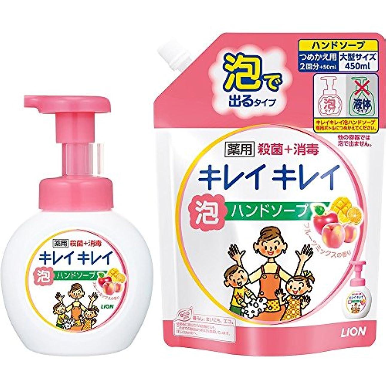 キレイキレイ 薬用 泡ハンドソープ フルーツミックスの香り 本体ポンプ250ml+詰め替え450ml(医薬部外品)