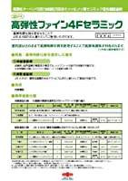 高弾性ファイン4Fセラミック 中彩_15kgセット[日本ペイント]