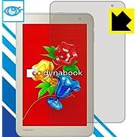 ブルーライトカット保護フィルム dynabook Tab S68/S38 日本製