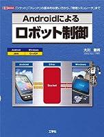 Androidによるロボット制御 (I・O BOOKS)
