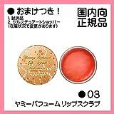 JILLSTUART ジルスチュアート ヤミーパフュームリップスクラブ 01/02/03/04 全4種 (● 03 fresh apricot)