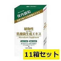 植物性乳酸菌生成エキス(5mlアルミパック) 30包×11箱セット