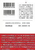 【新版】中東戦争全史 (朝日文庫) 画像