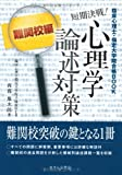 短期決戦!心理学論述対策 難関校編―臨床心理士・指定大学院合格BOOK