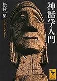 「神話学入門 (講談社学術文庫)」販売ページヘ