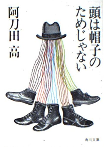 頭は帽子のためじゃない (角川文庫)の詳細を見る