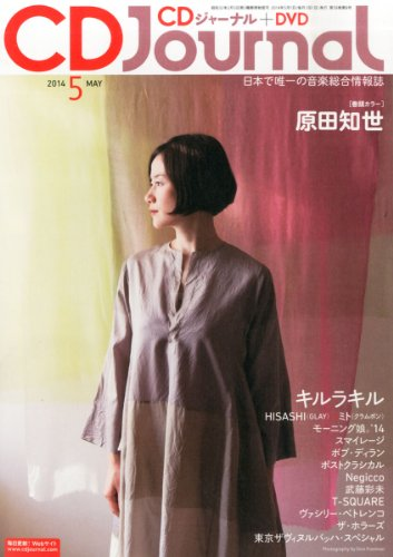 CDJournal2014年 5月号 (CDジャーナル)