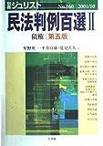 民法判例百選 (2) (別冊ジュリスト (No.160))