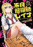 不良退魔師レイナ 1巻 (LINEコミックス)
