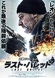 ラスト・バレット[DVD]