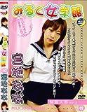 みるく女学館Vol.02 宮地.なな [DVD]