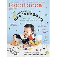 tocotoco(トコトコ) VOL.44 2018年11月号