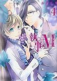 執事M 4巻 (IDコミックス/ZERO-SUMコミックス)