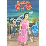 栞と紙魚子と青い馬 (眠れぬ夜の奇妙な話コミックス)