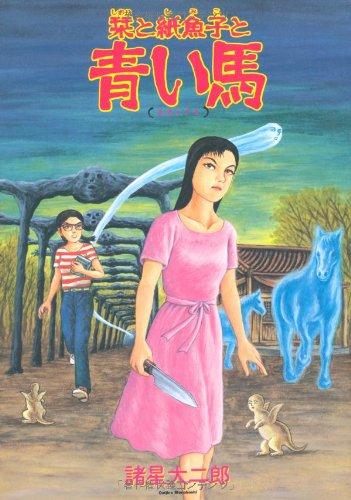 栞と紙魚子と青い馬 (眠れぬ夜の奇妙な話コミックス)の詳細を見る