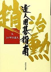 趙治勲 達人囲碁指南〈4〉シノギの達人