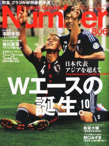 Sports Graphic Number (スポーツ・グラフィック ナンバー) 2012年 7/5号 [雑誌]の詳細を見る
