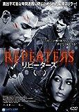 リピーターズ [DVD]