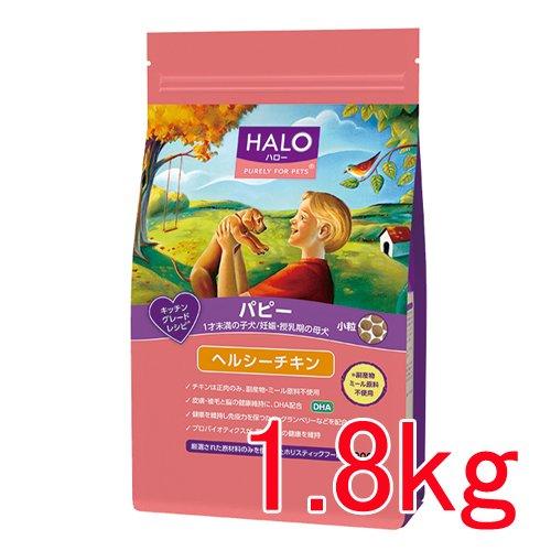 ドッグフード パピー 子犬/妊娠・搾乳期の母犬用 小粒 ヘルシーチキン 1.8kg 1袋 ベッツ・チョイス・ジャパン