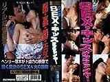01年SEX・キッスオブファイヤー [VHS]