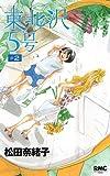 東北沢5号 2 (りぼんマスコットコミックス クッキー)
