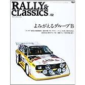 RALLY&CLASSICS vol.02 よみがえるグループB (SAN-EI MOOK)