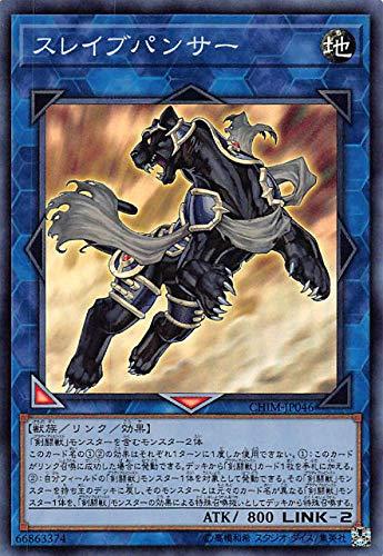 遊戯王 CHIM-JP046 スレイブパンサー (日本語版 スーパーレア) カオス・インパクト