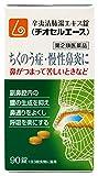 【第2類医薬品】辛夷清肺湯エキス錠(チオセルエース) 90錠