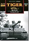 グランドパワー2007年7月号別冊 ドイツ重戦車 ティーガー[2] 増補改訂版