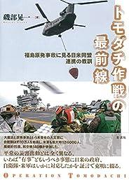 トモダチ作戦の最前線: 福島原発事故に見る日米同盟連携の教訓
