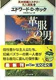 革服の男―英米短編ミステリー名人選集〈5〉 (光文社文庫)