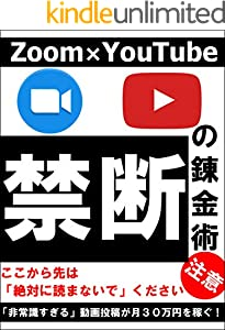 ゼロから始める~Zoom×YouTube「禁断」の錬金術~: 初心者でも月収30万円を稼ぐ、「非常識すぎる」動画投稿