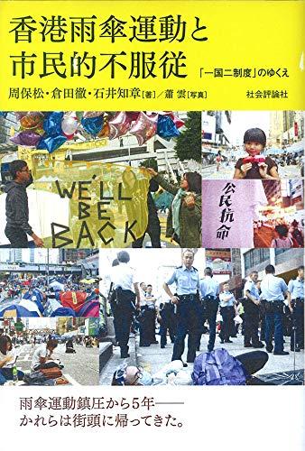 香港雨傘運動と市民的不服従 「一国二制度」のゆくえ