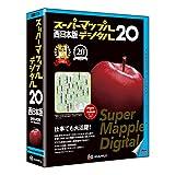 スーパーマップル・デジタル 20 西日本版