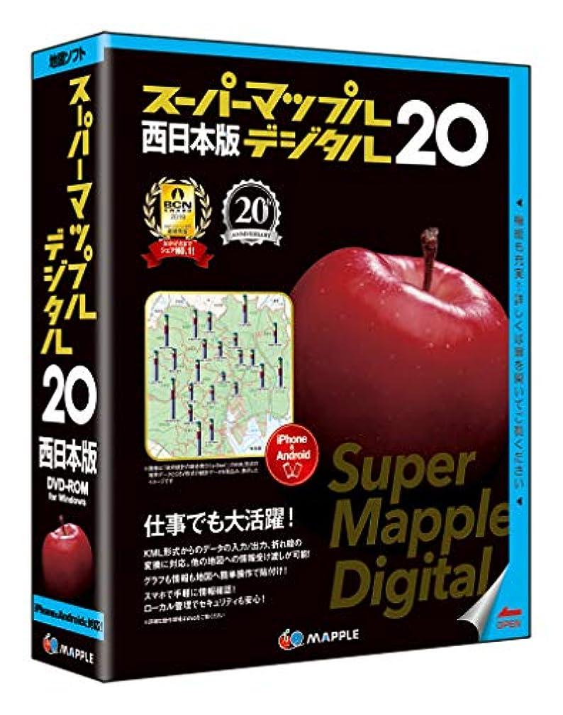レルム読者追い付くスーパーマップル?デジタル 20 西日本版