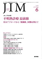 JIM (ジム) 2013年 06月号 不明熱診療最前線 基本アプローチから「横綱級」困難症例まで