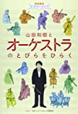 山田和樹とオーケストラのとびらをひらく (シリーズ音楽はともだち)