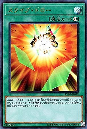 遊戯王/スクイブ・ドロー(ウルトラレア)/LINK VRAINS BOX