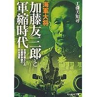 海軍大将加藤友三郎と軍縮時代―米国を敵とした日露戦争後の日本海軍 (光人社NF文庫)